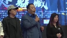 电视剧《无处躲藏》在沪举行发布会