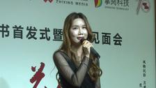 歌手温馨助力《石榴花开》发布会 传递中国精神
