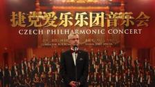 捷克爱乐乐团在京上演10段名曲串烧