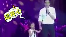 刘恺威陪女儿上台表演